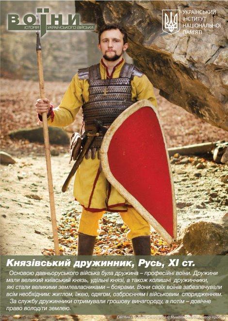«ВОЇНИ. Історія українського війська» 1